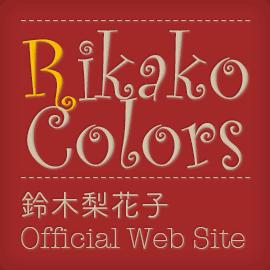 Rikako Colors 鈴木梨花子Official Web Site