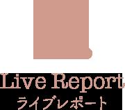 ライブレポート
